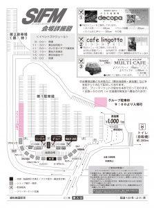 SIFM2016協賛チラシ(ウラ)